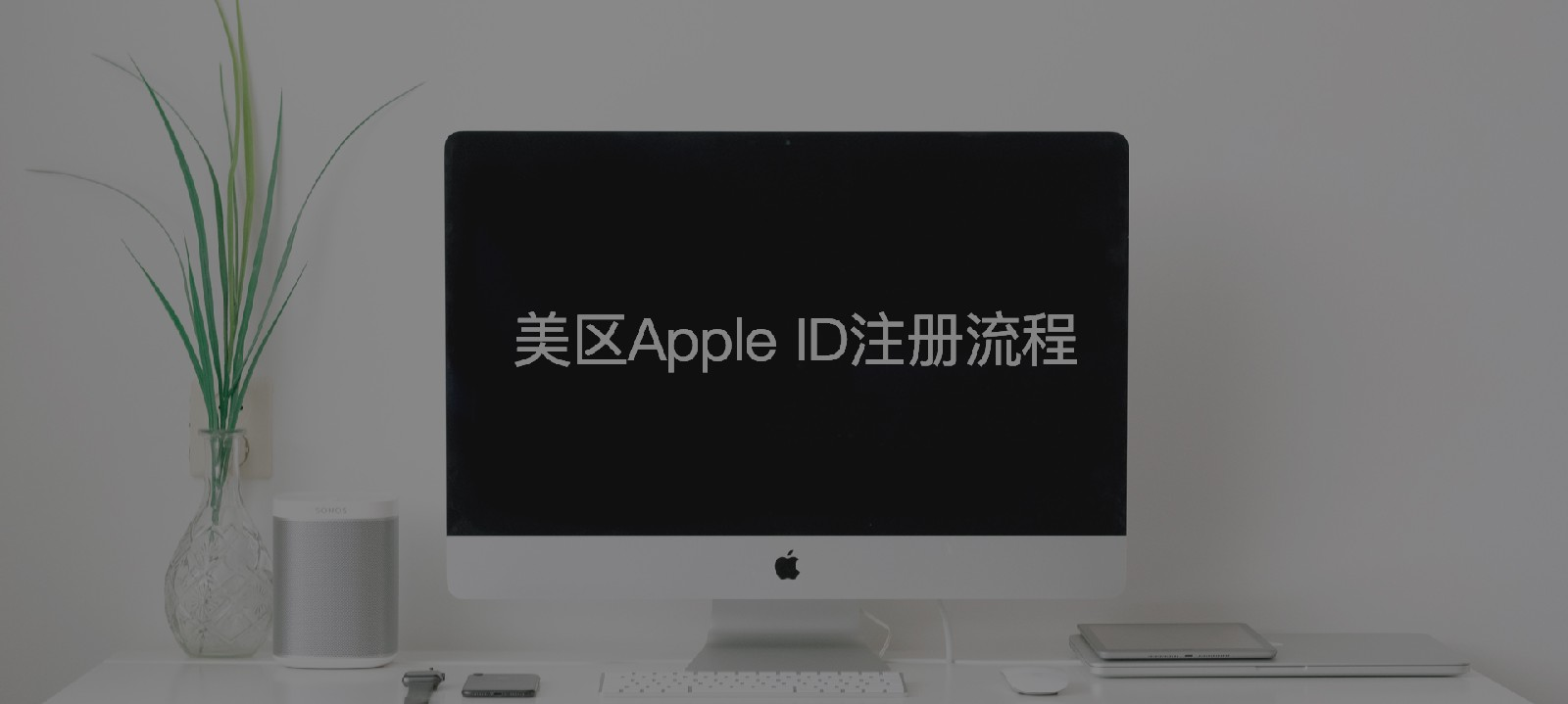 【玩机技巧】2020最新美区Apple ID注册流程