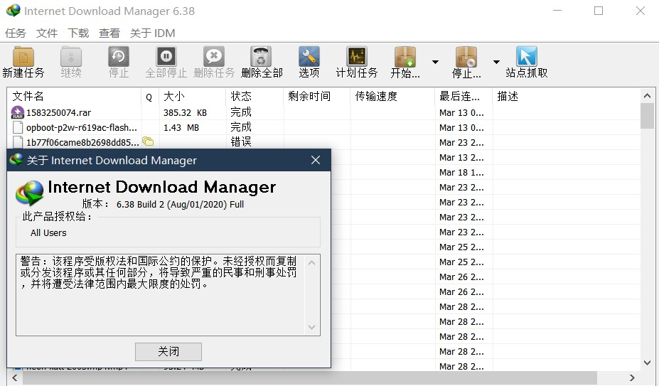 Internet Download Manager 6.38.2 build 2 IDM最新破解版